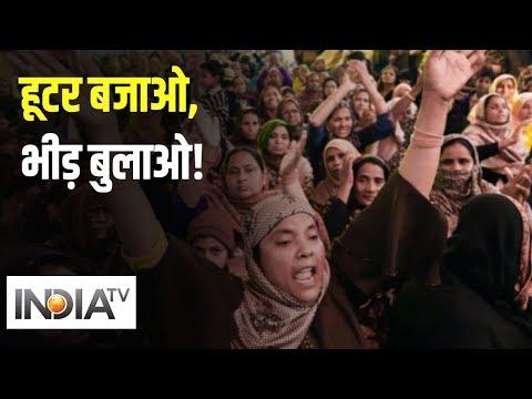 Shaheen Bagh प्रदर्शन स्थल पर India TV को मिलीं सिर्फ 19 महिलाएं, हूटर बजाकर बुलाई गई भीड़