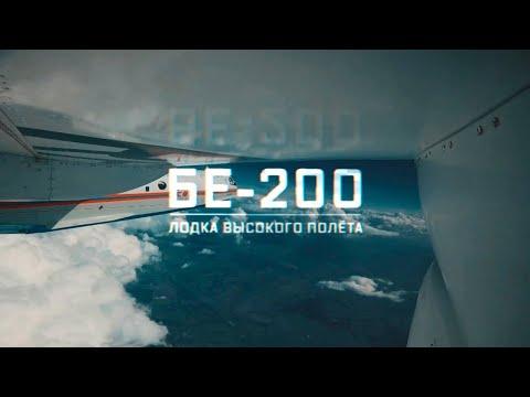 Военная приемка. Бе-200. Лодка высокого полета
