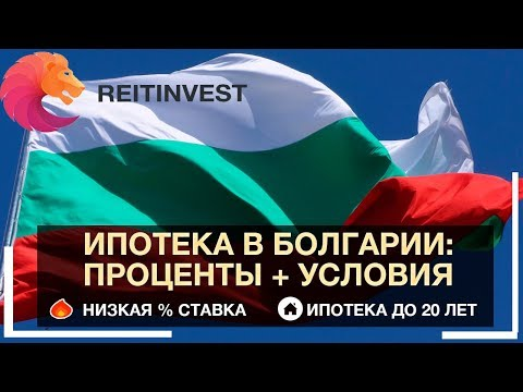 🇧🇬💵👉Ипотека в Болгарии для Россиян и иностранцев из стран СНГ: условия, проценты