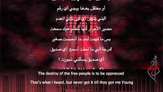 اغاني حصرية DAM - Resale in zenzana - رسالة من زنزانة - دام - A Letter From a Prison Cell تحميل MP3