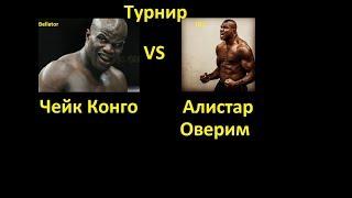 EA Sports UFC 3 Турнир UFC VS Bellator Чейк Конго - Алистар Оверим
