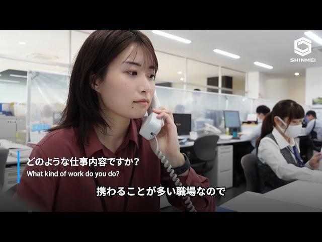 【新明工業株式会社】先輩社員インタビュー(設備事業-一般職-加藤)