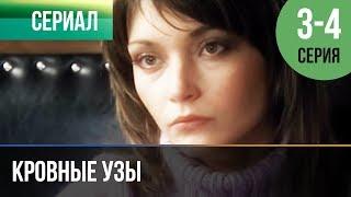 ▶️ Кровные узы 3 и 4 серия - Мелодрама | Фильмы и сериалы - Русские мелодрамы