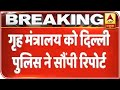 Delhi Police Submits Report To Home Ministry   ABP News