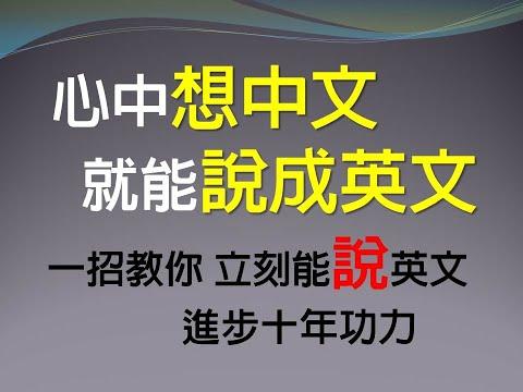 """心中想中文 就能說出英文 一招教你立刻能""""說""""英文 進步十年功力(口說)(中級程度)-www.six.com.tw"""