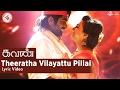 Theeratha Vilayattu Pillai - Lyric Video   Kavan   Mahakavi Subramaniya Bharathiyar   Hiphop Tamizha
