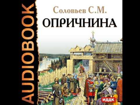 "2000146 Chast 09 Аудиокнига. Соловьев Сергей Михайлович ""Опричнина"""
