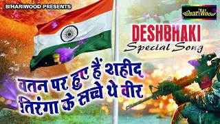 REPUBLIC DAY SPECIAL SONG - वतन पर हुए शहीद तिरंगा के सच्चे थे वीर - Alok Kumar - Desh Bhakti Song - Download this Video in MP3, M4A, WEBM, MP4, 3GP