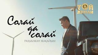 Рахымжан Жақайым - Солай да солай
