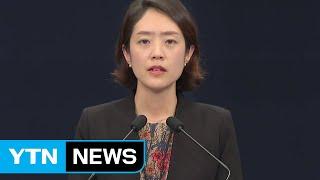 청와대 신임 대변인에 고민정 부대변인 임명 / YTN