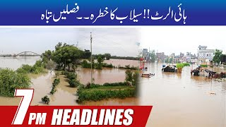 High Alert!! Flood Risk in the City   7pm News Headlines   23 July 2021   Rohi