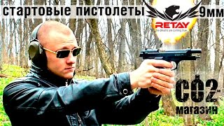 Стартовый пистолет Retay P114 от компании CO2 - магазин оружия без разрешения - видео