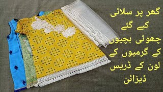 Baby Girl Lawn Dress Designs For Summer/Casual Dress Designs For Baby Girl In Urdu/Hindi