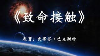 11分钟看完经典科幻小说《致命接触》对宇宙真相的另一种解读
