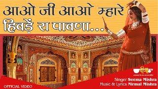 Aao Ji Aao Mhare Hivde Ra Pawna | Latest Superhit Rajasthani Song | Veena Music