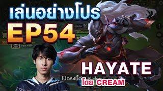 เล่นอย่าง Pro EP.54 Cream สอนเล่น Hayate ใน 8 นาที !!
