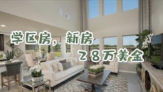 休斯顿Katy 区,唯一,湖边,30万以内,新房,高挑厅