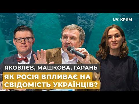 Як діє російська пропаганда? | Яковлєв, Машкова, Гарань | Тема дня