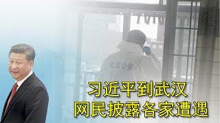 【时事追踪】习近平到武汉 网民披露各家遭遇