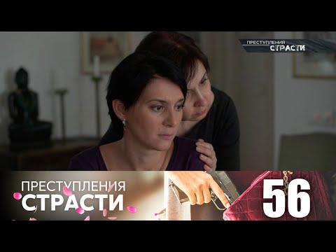 Преступления страсти | Серия 56