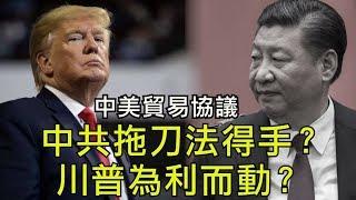 中美達成第一階段貿易協議,條款流出看雙方得失,這條致命條款不見了;中共政策轉軟看其內憂外患的絕境(江峰漫談 20191213第81期)