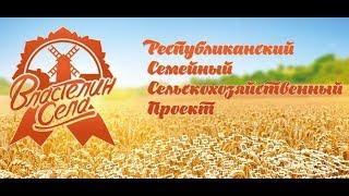 «Властелин села-2018» - СТРИМ Республиканского семейного сельскохозяйственного проекта