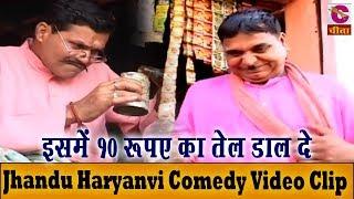 इसमें 10 रूपए का तेल डाल दे    Jhandu Haryanvi Comedy Video Clip    Cheeta Superfine Cassettes