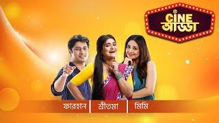 Cine Adda | Episode 15 | Ami Tumi Ar Maloti | ZBCO | Zee Bangla Cinema