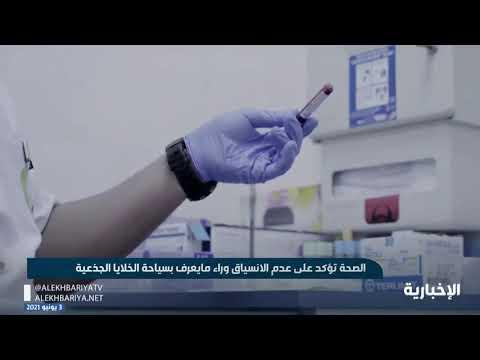 الصحة تحذر من سياحة الخلايا الجذعية