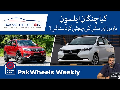 Proton X70   Changan Alsvin   Glory 580 PRO   Corolla Cross   On Money   PakWheels Weekly