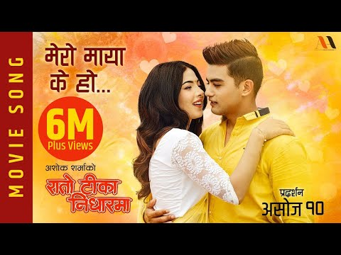 Mero Maya K Ho | Nepali Movie Rato Tika Nidharma Song