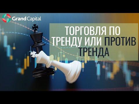 Торговля по тренду или против тренда?