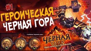 Hearthstone Героическая Черная гора - Проходим Глубины Черной горы (1 квартал) в 2017