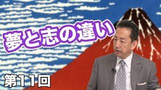 第11回 夢と志の違い 〜現代の大和魂とは「志」〜