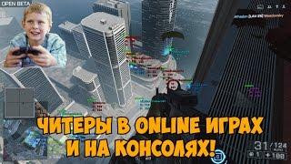ЧИТЕРЫ НА КОНСОЛЯХ в Online играх! (CS GO, BATTLEFIELD 4, GTA 5)