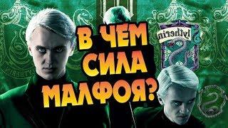 Том Фелтон, Насколько Силен Драко Малфой?
