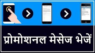 Promotional SMS Kaise Send Karte Hai # Send Bulk SMS Full Guide Hindi