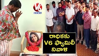 V6 Family Pays Tributes To Anchor Radhika | Teenmaar News