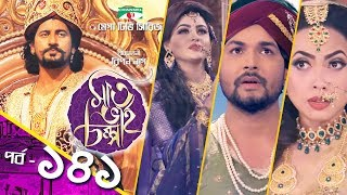সাত ভাই চম্পা | Saat Bhai Champa | EP 141 |  Mega TV Series | Channel i TV