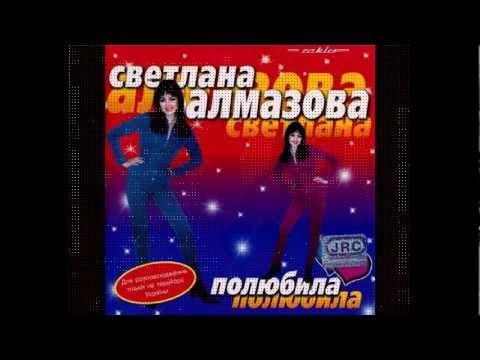 Светлана Алмазова - Белый дым (1995)