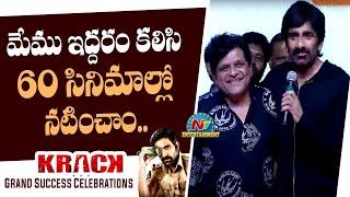 Ravi Teja PowerFull Speech At Krack Grand Success Celebrations | Shruti Hassan | NTV ENT