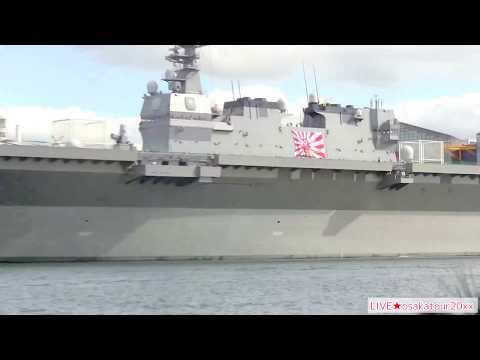 【海上自衛隊】護衛艦「かが」大阪に空母入港!渡船から生中継!
