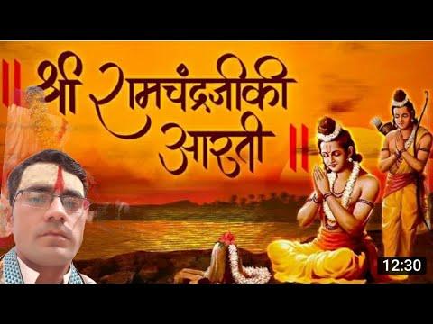 श्री रामचंद्र भगवान की है आरती
