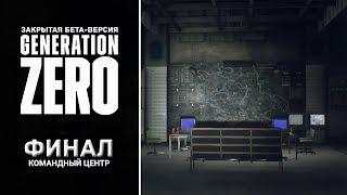 Generation Zero: Closed Beta - #4 - ФИНАЛ: Командный центр