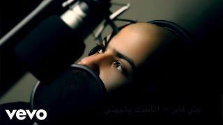 جي فاير - علي المحمداوي - محمد الكريزي - الماخذك يشبهني \ J-FirE - Alma5thk Yshbahnee