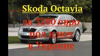 Skoda Octavia за 3200 евро под ключ в Украине