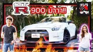 รีวิว Nissan GTR-R35 GT900 โคตรแรง 900 แรงม้า !! (แต่ง 3 ล้าน !!!)
