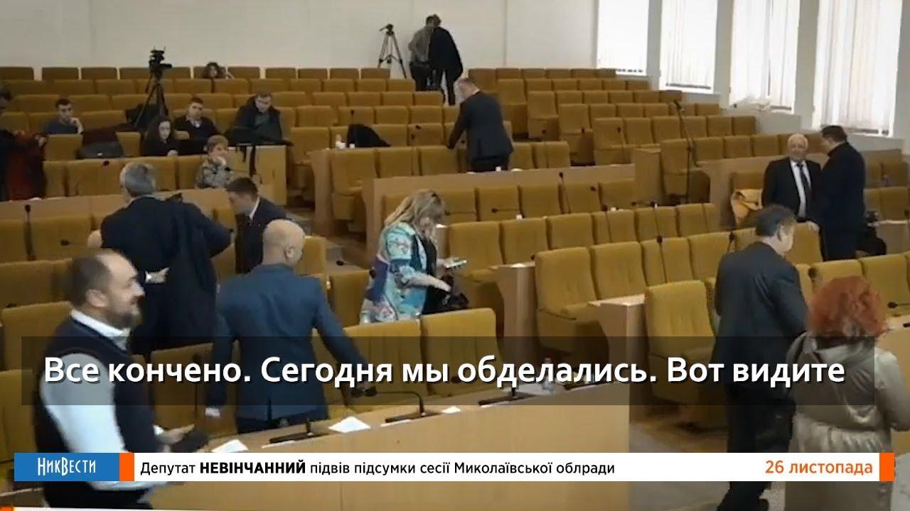 Невенчанный о попытках «группы Стадника» снять Москаленко