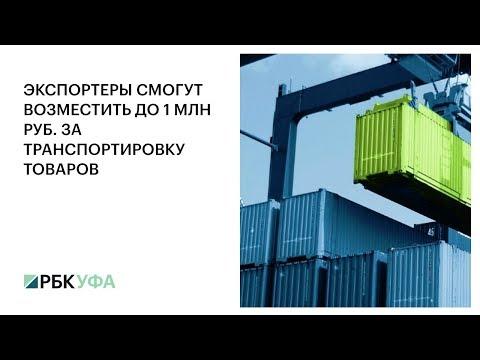 Экспортеры смогут возместить до 1 млн руб. за транспортировку товаров. РБК ТВ Уфа, 05.06.2019