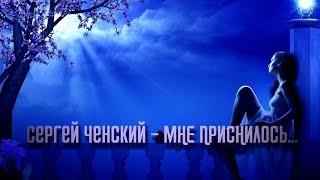 Сергей Ченский - Мне приснилось